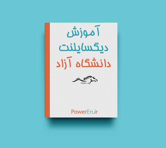 کتاب آموزش دیگسایلنت – دانشگاه آزاد اسلامی