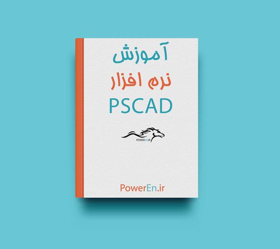 کتاب آموزش نرم افزار PSCAD