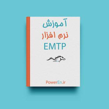 کتاب آموزش EMTP