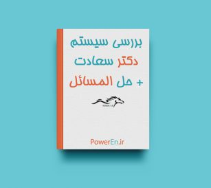 کتاب بررسی سیستم های قدرت – هادی سعادت + حل المسائل