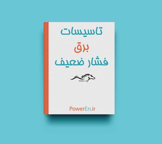 کتاب تاسیسات برق فشار ضعیف