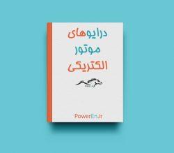 کتاب درایو موتورهای الکتریکی و بهینه سازی