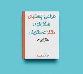 کتاب طراحی پستهای فشار قوی – حسین عسگریان