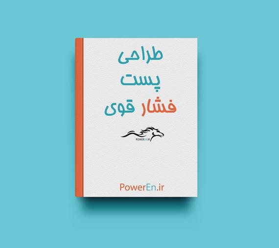 کتاب طراحی پست قوی فشار قوی