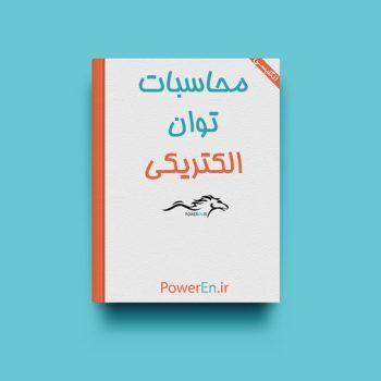 کتاب محاسبات توان الکتریکی (en) – بیتی
