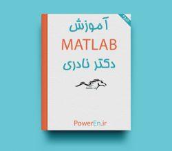 جزوه آموزش MATLAB – بهمن نادری