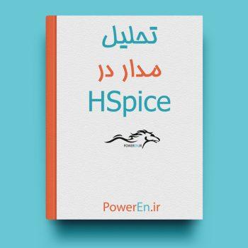 جزوه تحلیل مدار در HSpice