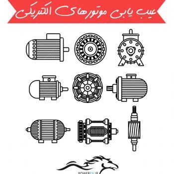 عیب یابی موتورهای الکتریکی