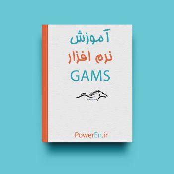 کتاب آموزش نرم افزار Gams