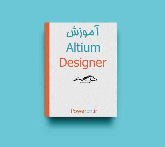 کتاب آموزش Altium Designer