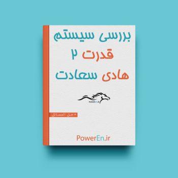 کتاب بررسی سیستم های قدرت 2 – هادی سعادت + حل المسائل