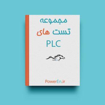 کتاب تست های PLC
