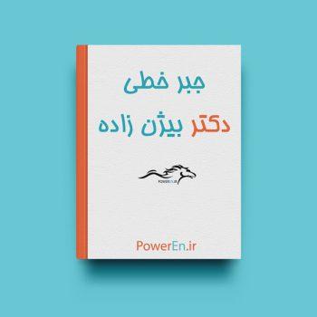 کتاب جبر خطی – محمد حسن بیژن زاده