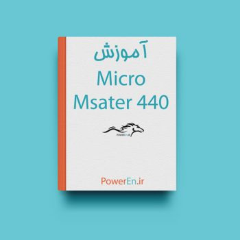 کتاب راهنمای MicroMaster 440