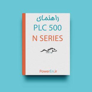 کتاب راهنما PLC 500 N Series