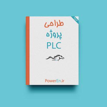 جزوه طراحی پروژه PLC