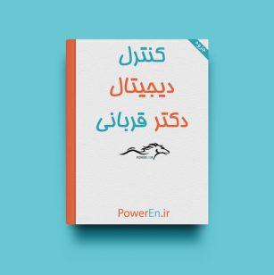جزوه کنترل دیجیتال - بهمن قربانی
