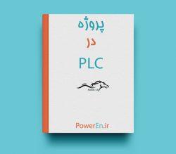 کتاب آموزش پروژه با PLC