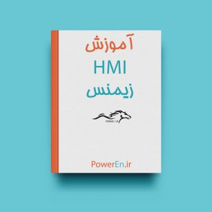 کتاب آموزش HMI زیمنس