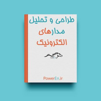 کتاب روش طراحی و تحلیل مدارهای الکترونیک