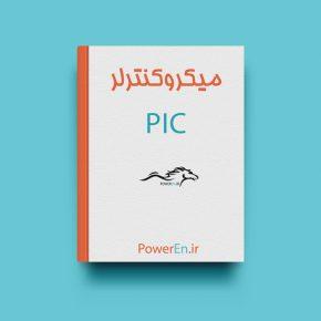 کتاب میکروکنترلر PIC