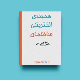 کتاب همبندی الکتریکی ساختمان
