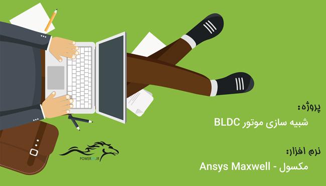 پروژه طراحی موتور BLDC و بدون اسلات