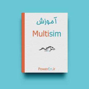کتاب آموزش Multisim