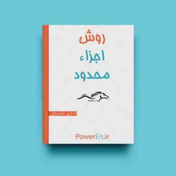 کتاب اجزا محدود (fa) - لوگان
