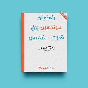 کتاب راهنمای مهندسین برق قدرت زیمنس