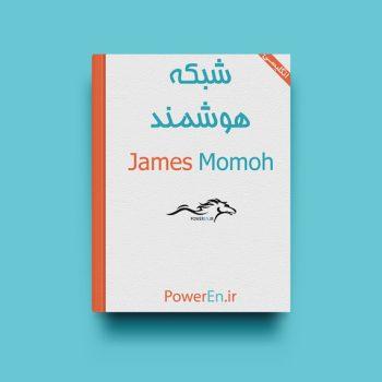 کتاب شبکه هوشمند – جیمز موموح