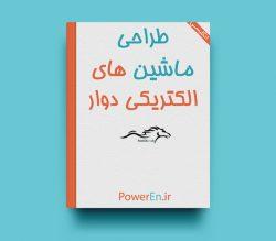 کتاب طراحی ماشین های الکتریکی دوار (en) – یوها پورهونن