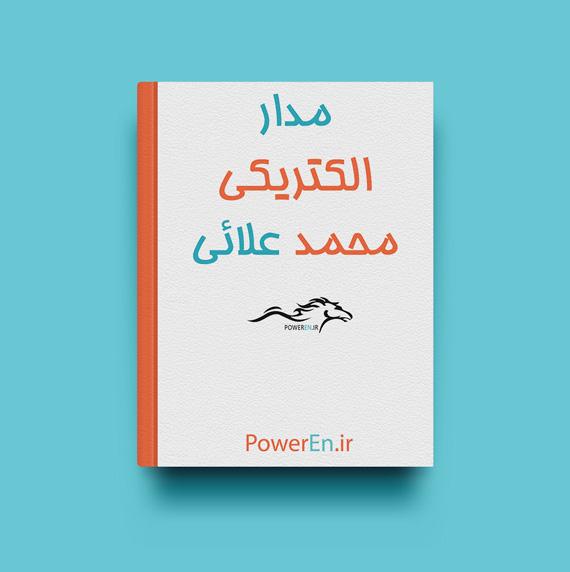 کتاب مدار الکتریکی – محمد باقر علائی