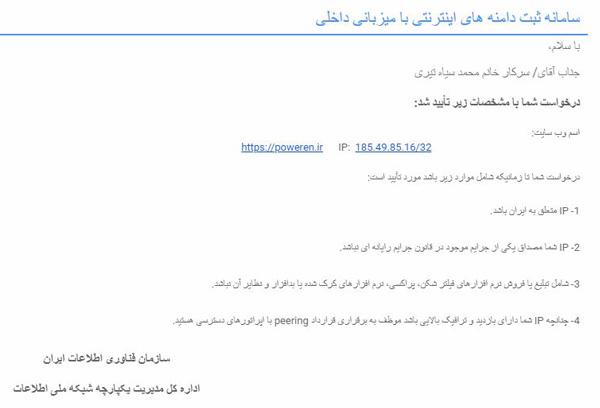 تایید نهایی اینترنتی نیم بها PowerEn