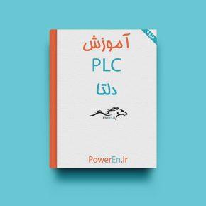 جزوه آموزش کار با PLC دلتا