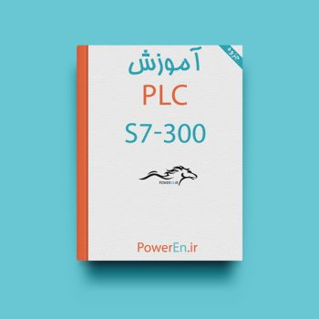 جزوه آموزش PLC S7-300