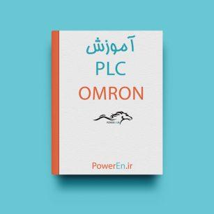 کتاب آموزش PLC Omron – (PLC امرن)