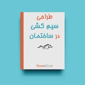 کتاب طراحی و سیم کشی ساختمان