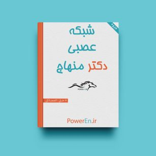 جزوه شبکه عصبی– محمد باقر منهاج