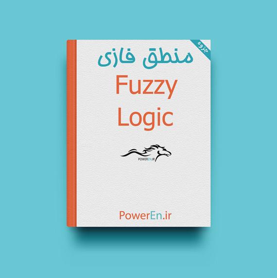 منطق فازی - Fuzzy Logic
