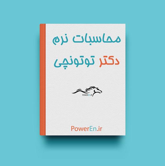 کتاب محاسبات نرم – محمد توتونچی