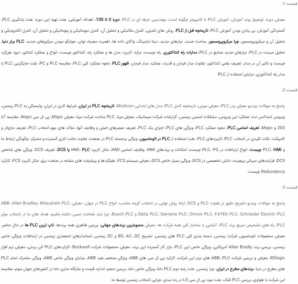 توضیحات پارت 1-3