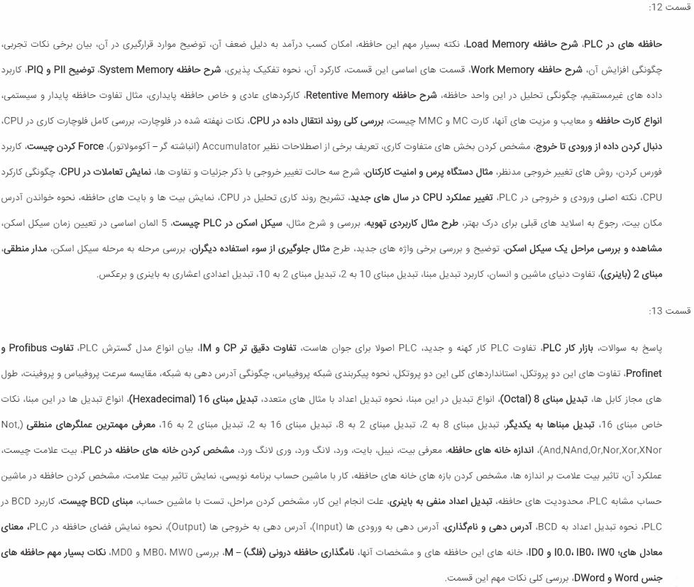 توضیحات پارت 12-13