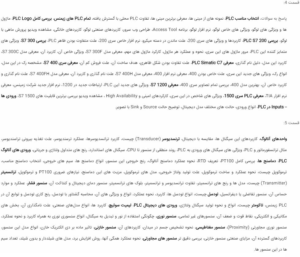 توضیحات پارت 4-5