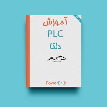 جزوه آموزش PLC دلتا