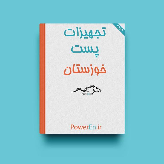 جزوه تجهیزات پست – خوزستان