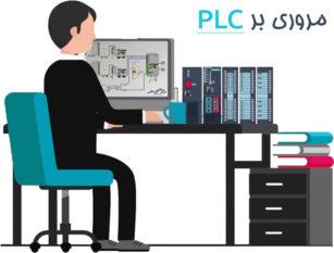 PLC چیست