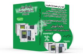 آموزش نرم افزار رله ومپ (VAMP)