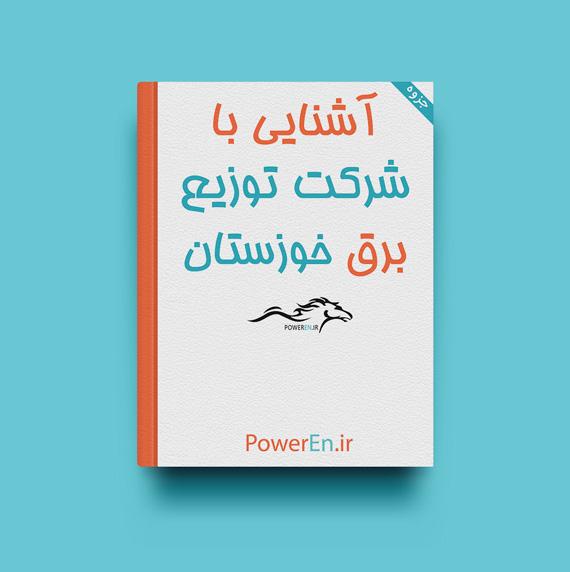 جزوه آشنایی با شرکت توزیع برق خورستان