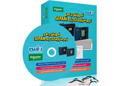 آموزش نرم افزارهای رله SEPAM